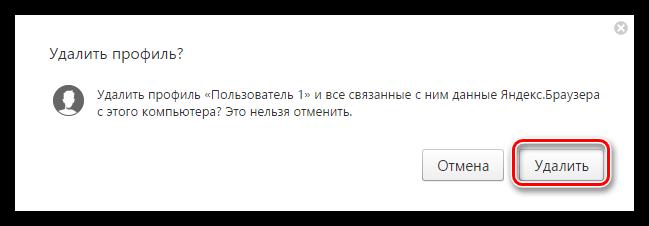 Подтверждение удаления профиля Яндекс.Браузера