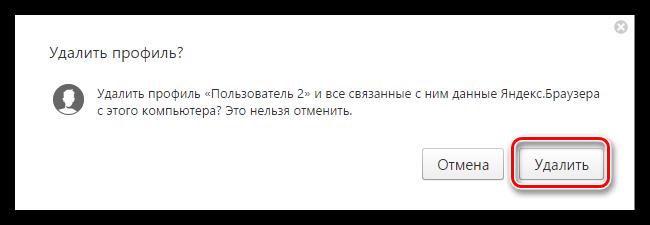 Подтверждение удаления профиля в Яндекс.Браузере