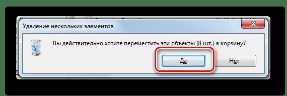 Подтверждение удаления содержимого папки SoftwareDistribution в Проводнике в Windows 7