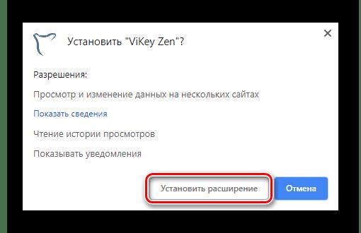 Подтверждение установки ViKey Zen в Chrome