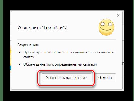Подтверждение установки браузерного расширения EmojiPlus в интернет магазине Chrome