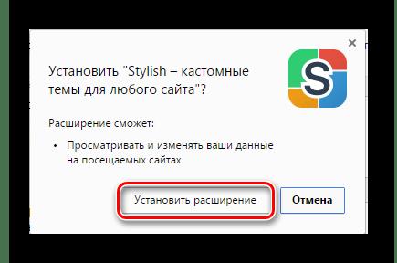 Подтверждение установки дополнения Яндекс.Браузер