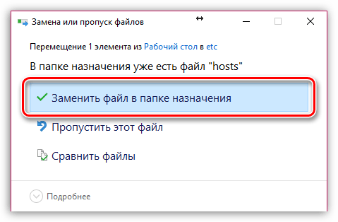 Подтверждение замены файла hosts
