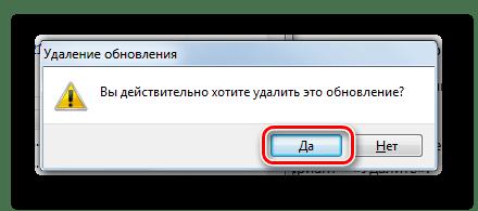 Подтверждение желания удалить обновление в Windows 7