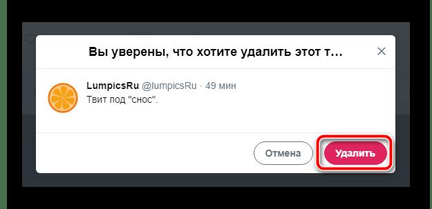 Подтвеждаем удаление твита в сервисе микроблогов Твиттер