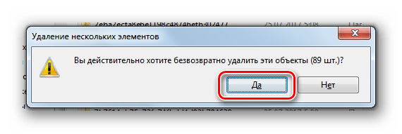 Подтвеждение удаления содержимого папки Download в Windows 7