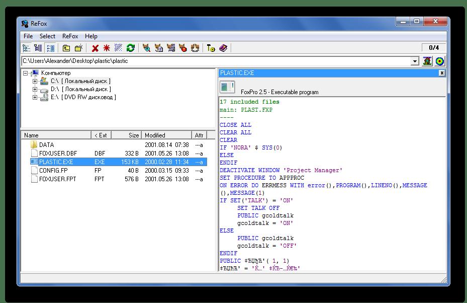 Поиск EXE через ReFox