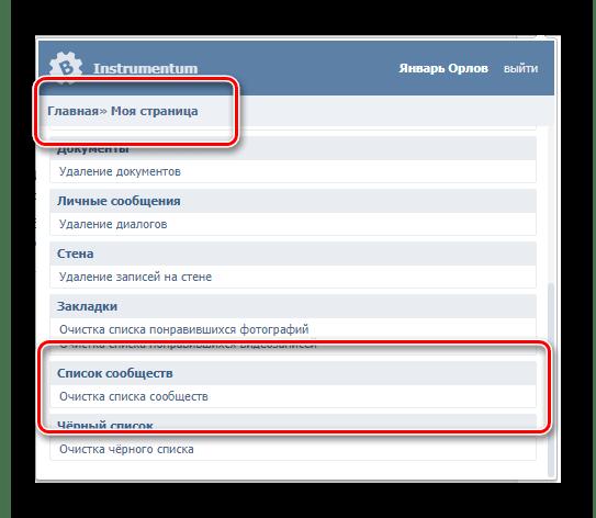 Поиск блока список сообществ в расширении Instrumentum для Google Chrome в интернет обозревателе Гугл Хром