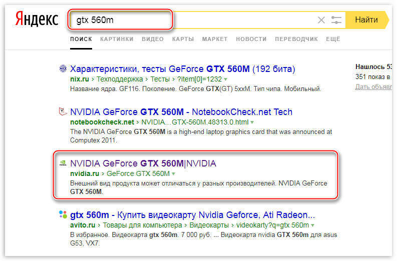 Поиск информации о мобильной видеокарте NVIDIA в Яндекс