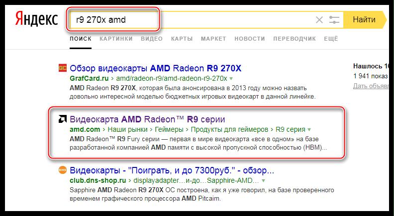 Поиск информации о видеокарте Radeon в Яндекс