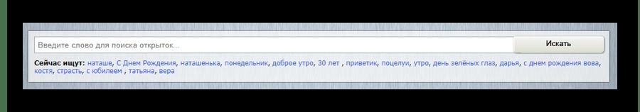 Поиск по ключевым словам в приложении открытки для всех в разделе игры на сайте ВКонтакте