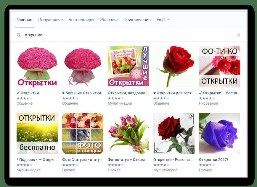 Поиск приложений по слову открытки в разделе игры на сайте ВКонтакте