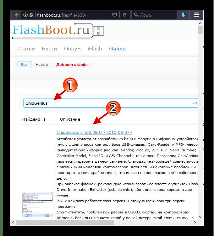 Поиск программы для прошивки контролёра флешки