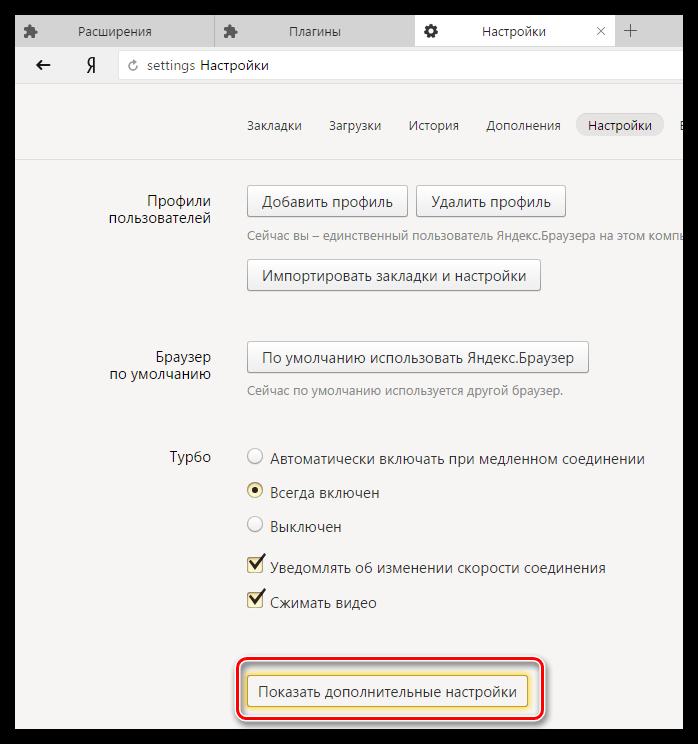 Показ дополнительных настроек в Яндекс.Браузере