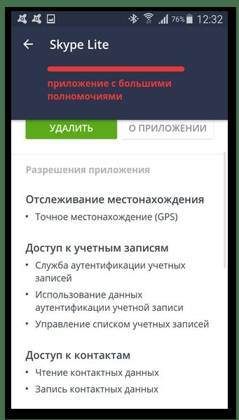 Полномочия приложениц Avast