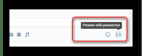 Повторное включение режима wiki разметки в разделе редактирования меню на сайте ВКонтакте