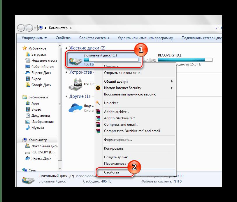 правой кнопкой мыши по диску C свойства Windows 7