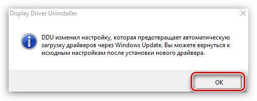 Предупреждение о запрете загрузки драйверов через Центр обновлений Windows в программе Display Driver Uninstaller