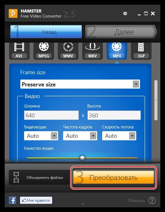 Преобразование AVI в MP4 в Hamster Free Video Converter