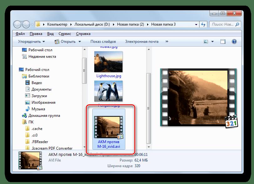 Преобразованное видео AVI в Проводнике Виндовс