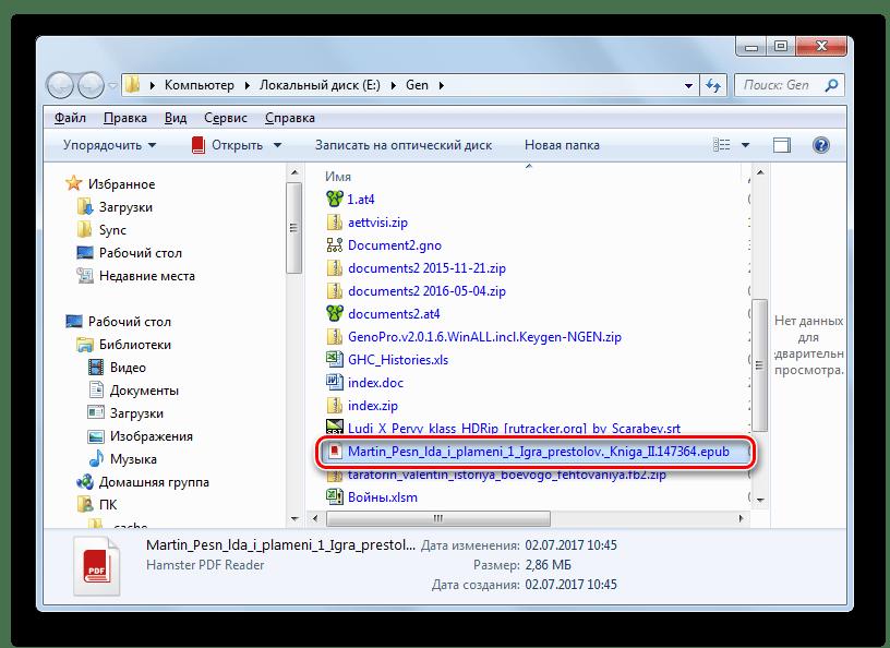 Преобразованный файл в формате ePub в Проводнике Windows