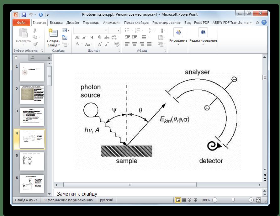 Презентация PPT открыта в программе Microsoft PowerPoint