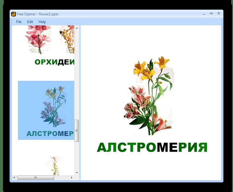 Презентация PPTX открыта в программе Free Opener