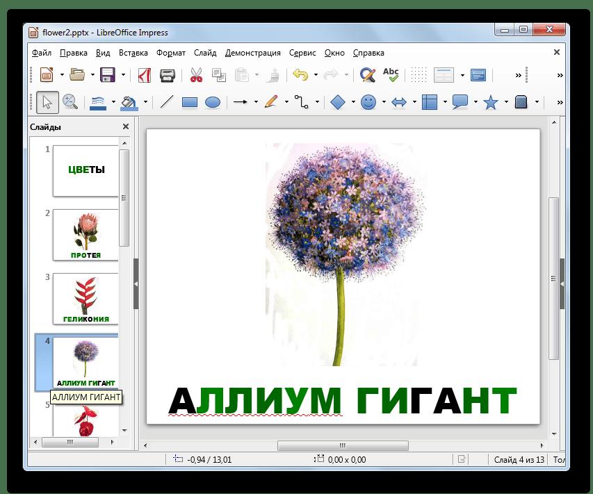 Презентация PPTX открыта в программе LibreOffice Impress