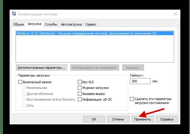 Применение изменений в конфигурации системы в виндовс 10