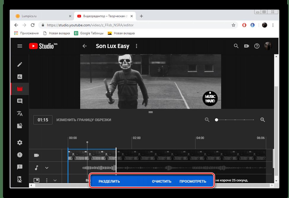 Применить обрезку в редакторе YouTube