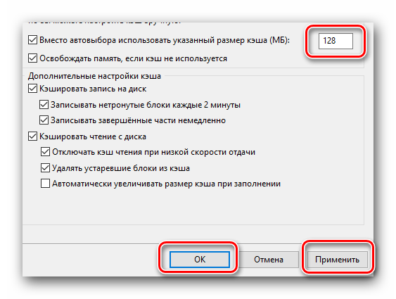 Применяем изменения настроек кэша в uTorrent