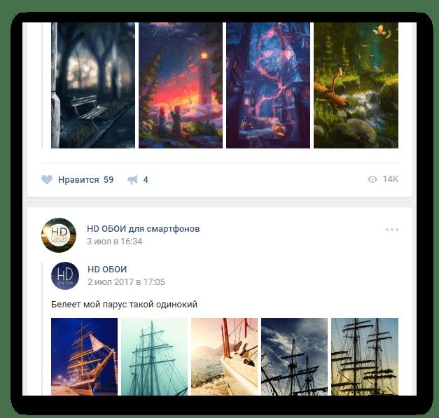 Пример однотипного постинга сообщества в группе на сайте ВКонтакте