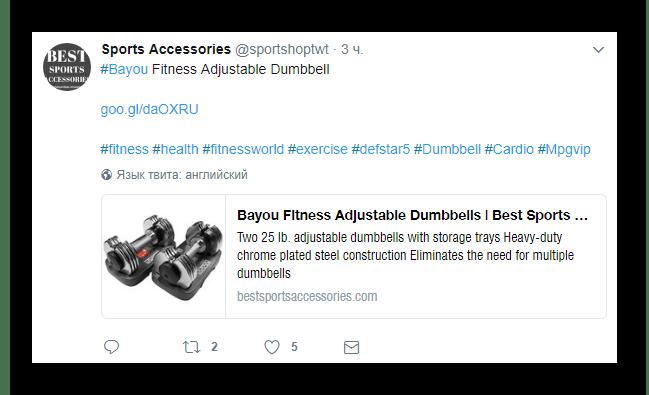 Пример твита в коммерческой ленте Твиттера