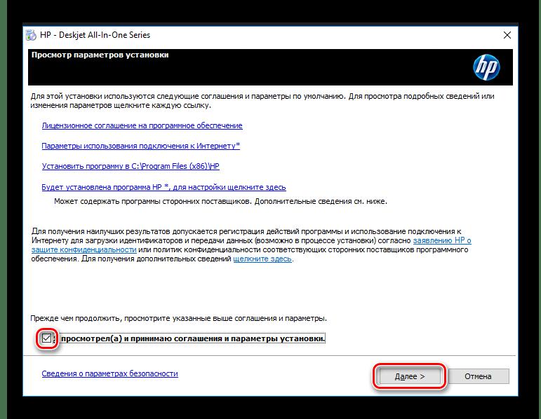 Принятие лицензионного соглашения HP
