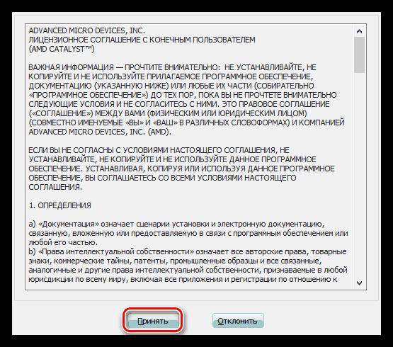 Принятие лицензионного соглашения при установке драйвера для видеокарты AMD