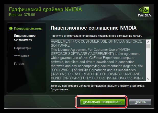Принятие лицензионного соглашения при установке драйвера для видеокарты NVIDIA