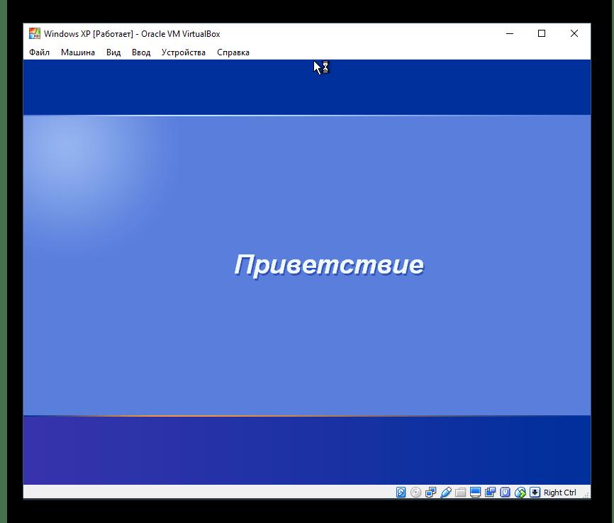 Приветствие Windows XP в VirtualBox