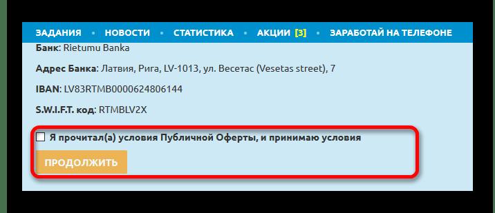 Прочтение условий соглашения для получения очков в Одноклассниках