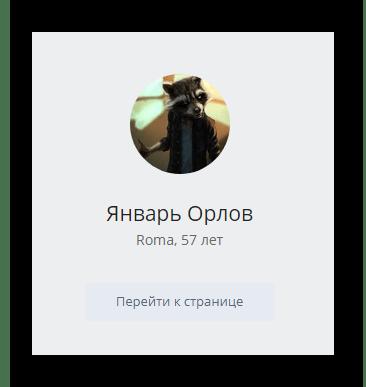 Проходная страница при переходе к диалогу с пользователем ВКонтакте с помощью ссылки с идентификатором из адресной строки интернет обозревателя