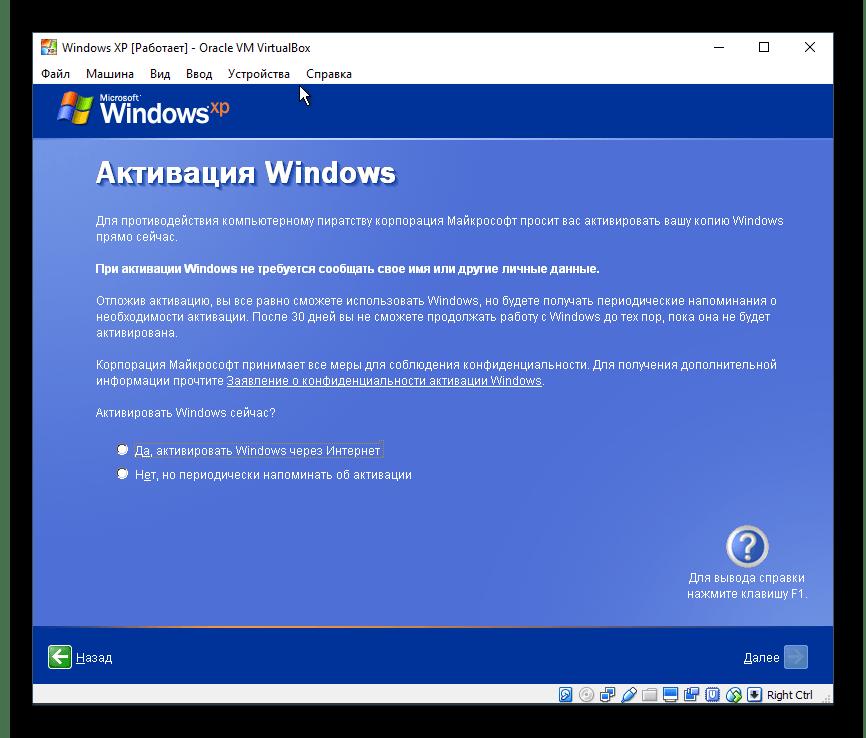 Просьба об активации Windows XP в VirtualBox
