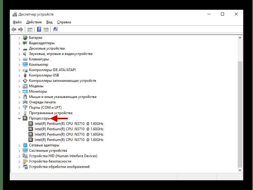 Просмотр количества ядер процессора в Диспетчере устройств