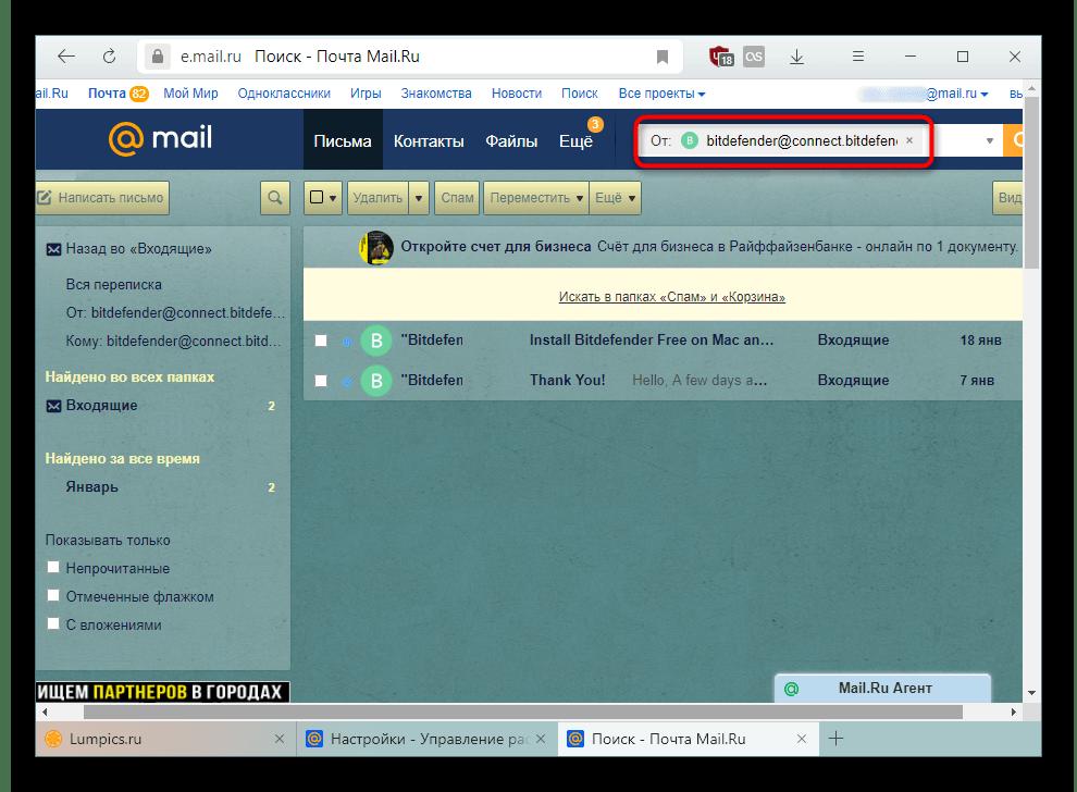 Просмотр писем от одного e-mail в почте Mail.ru