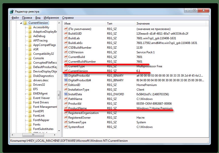Просмотр версии Виндовс в реестре в Виндовс 7