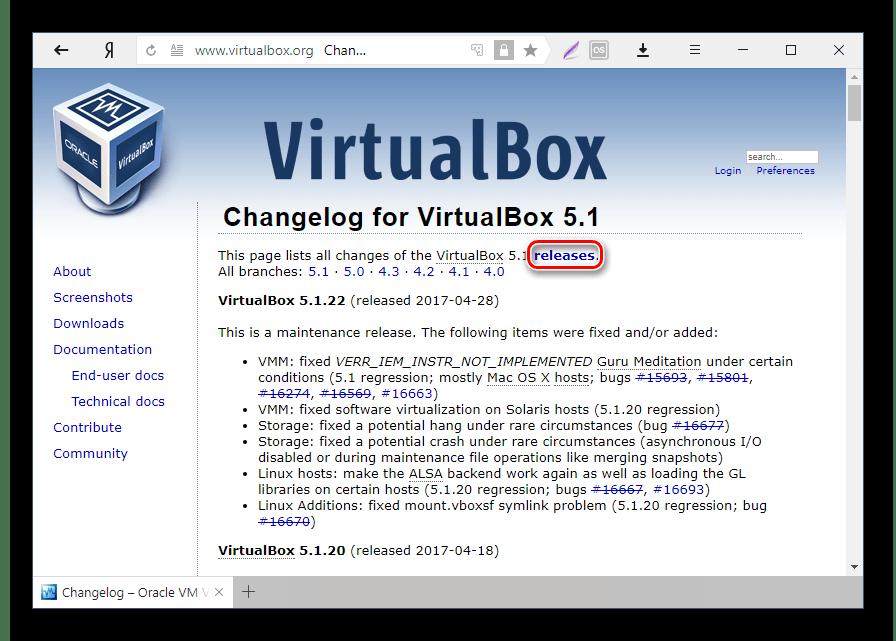 Просмотр всех релизов VirtualBox