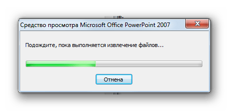 Процедура извлечения файлов PowerPoint Viewer