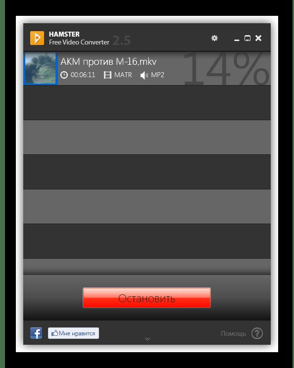 Процедура преобразования MKV в AVI в программе Hamster Free Video Converter