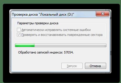 Процедура проверки диска на ошибки в Windows 7