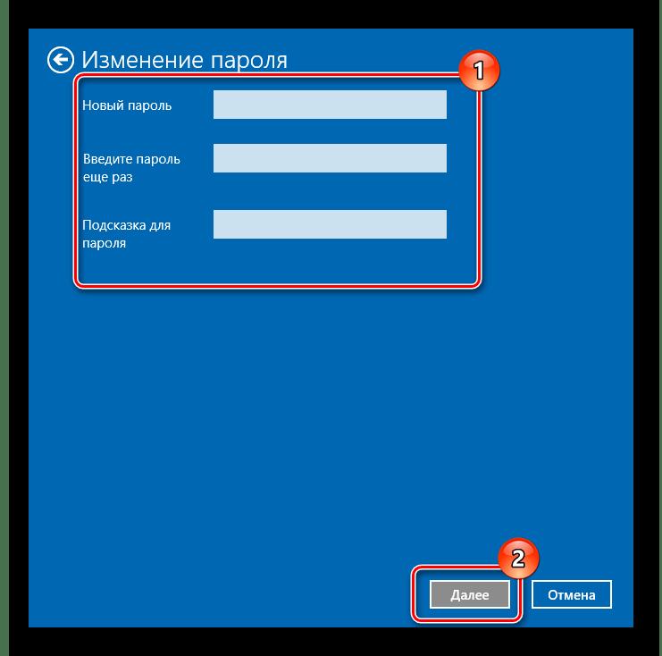 Процесс изменения существующего пароля через параметры системы в Виндовс 10