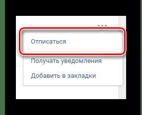Процесс отписки от сообщества в разделе группы на сайте ВКонтакте