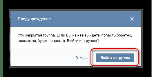 Процесс отписки от закрытого сообщества в разделе группы на сайте ВКонтакте